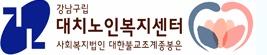 강남구립 대치노인복지센터_로고