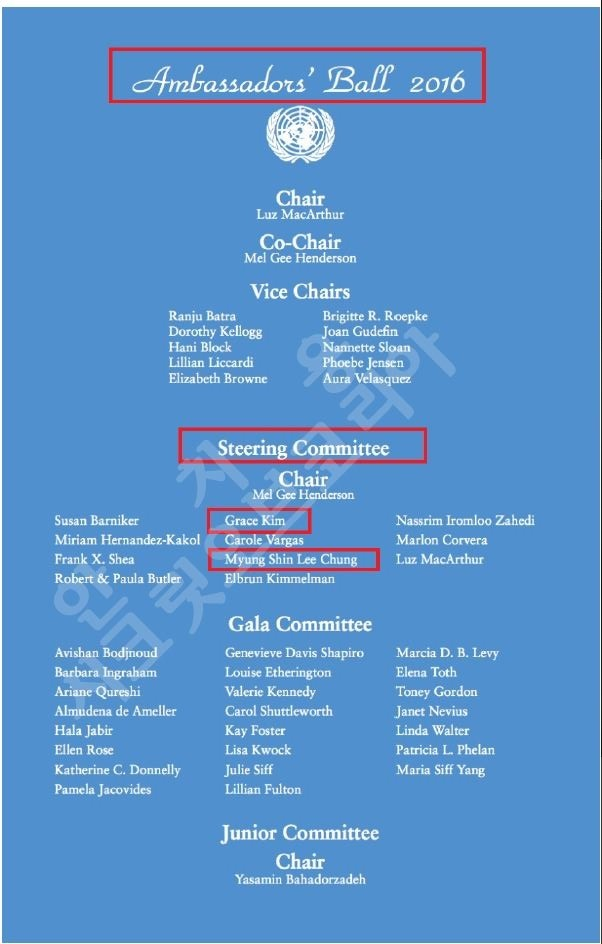 유엔외교관접대위원회가 밝힌 반기문고별만찬 준비위원 명단