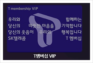 T멤버십 VIP 카드