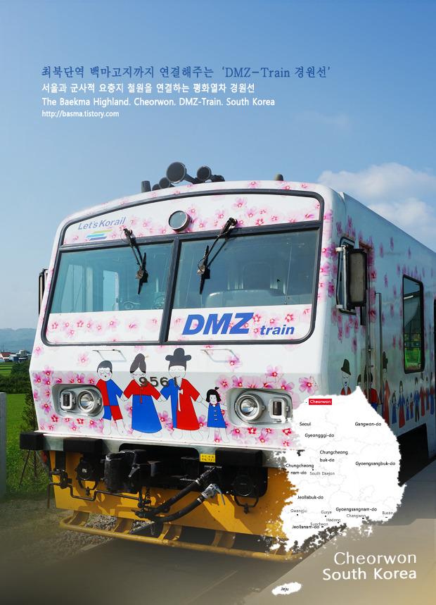 〔DMZ트레인〕경원선 DMZ트레인, 최북단역 백마고지까지 가는 방법은?