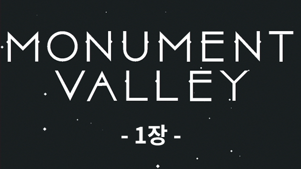 모뉴먼트 밸리 1장 - Monument Valley 공략