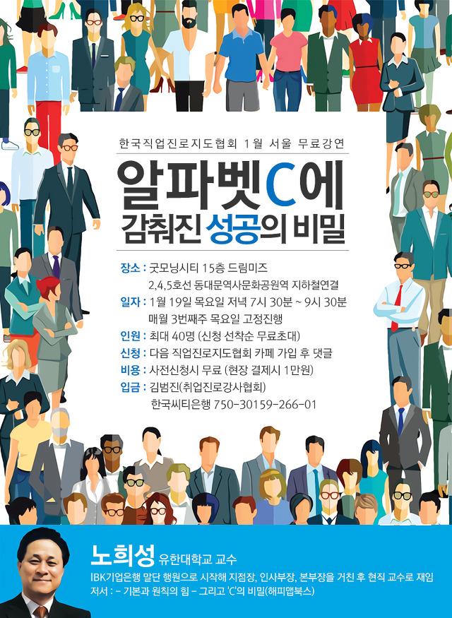 """무료특강) 알파벳 """"C""""에 감춰진 성공의 비밀"""