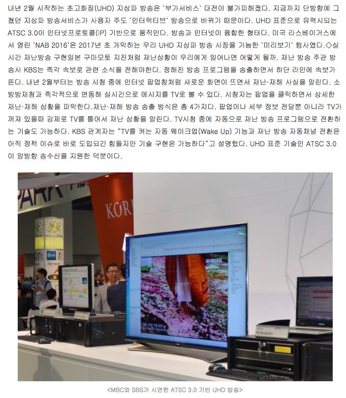 NAB 2016 - 부가서비스 대전