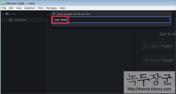 웹 개발을 위한 아톰 에디터 설치, 사용하는 방법