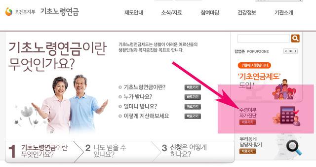보건복지부 기초노령연금 수급금액 모의계산 및 홈페이지 이용방법