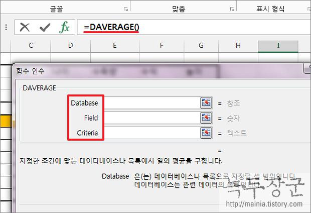 엑셀 Excel 데이터베이스 함수 DAVERAGE 사용해서 평균 구하는 방법