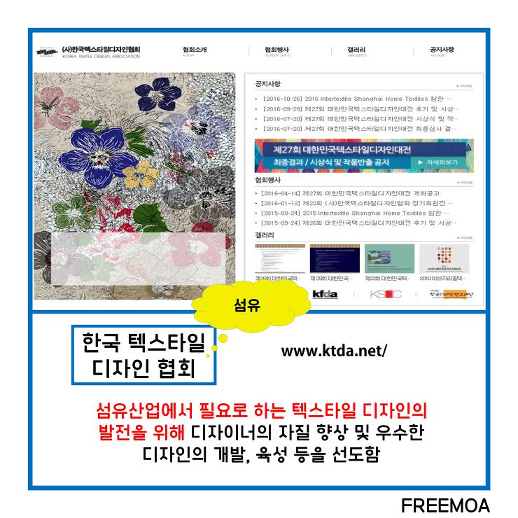 한국 텍스타일 디자인 협회