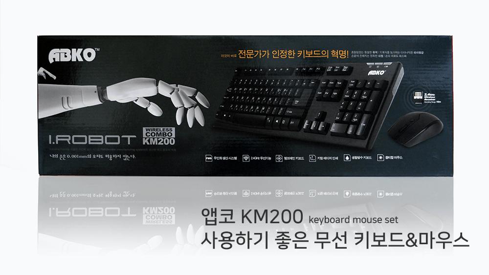 앱코 KM200 Combo 패키지 1