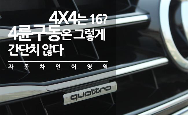 4x4는 16? 그리 간단치 않은 4륜구동의 세계 - 자동차 언어 영역