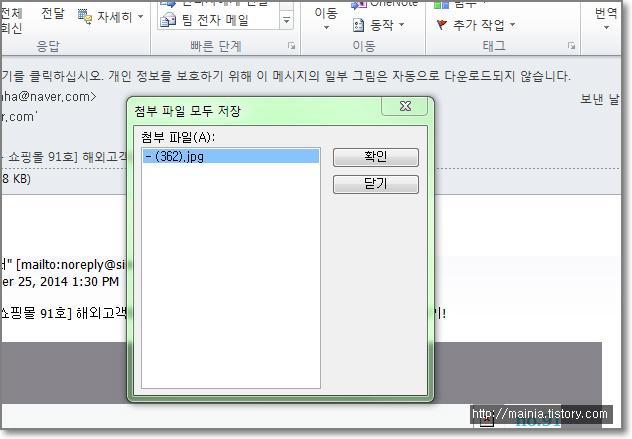 아웃룩(Outlook) 메시지에 첨부파일 추가하고 다운받기