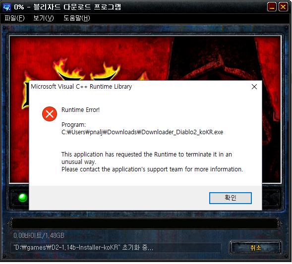 디아블로2 C++ Runtime Library error 해결방법(Windows 10)
