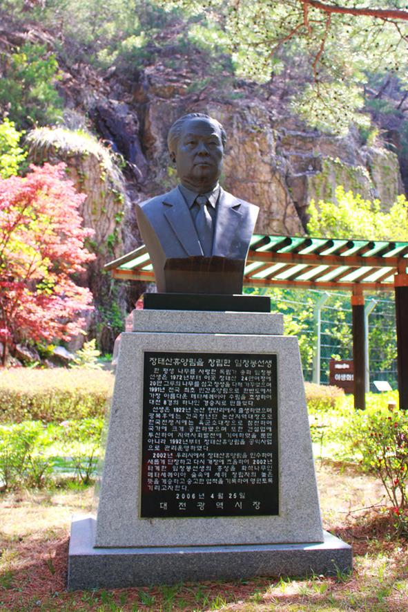 장태산 임창봉 선생 동상