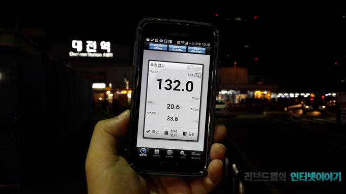 대전역 앞 SKT 광대역 LTE-A 속도