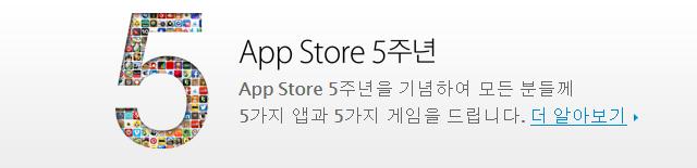 애플 앱스토어, 유료 어플, 무료 어플, 오늘만 무료