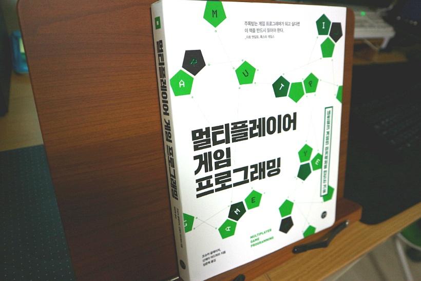 게임 서버 프로그래밍 책