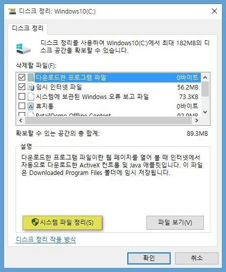시스템 파일 정리