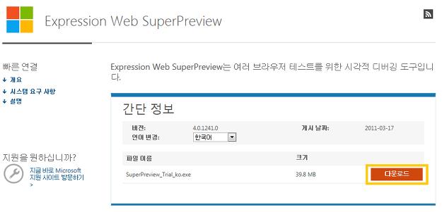 Web SuperPreview 다운로드 화면
