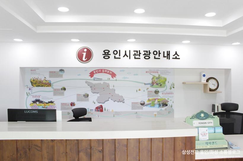 '용인시관광안내소'