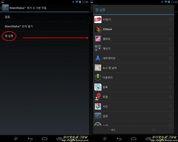 HP 슬레이트7 익스트림 스타일러스 펜 설정