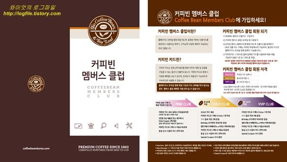 커피빈 멤버스 클럽