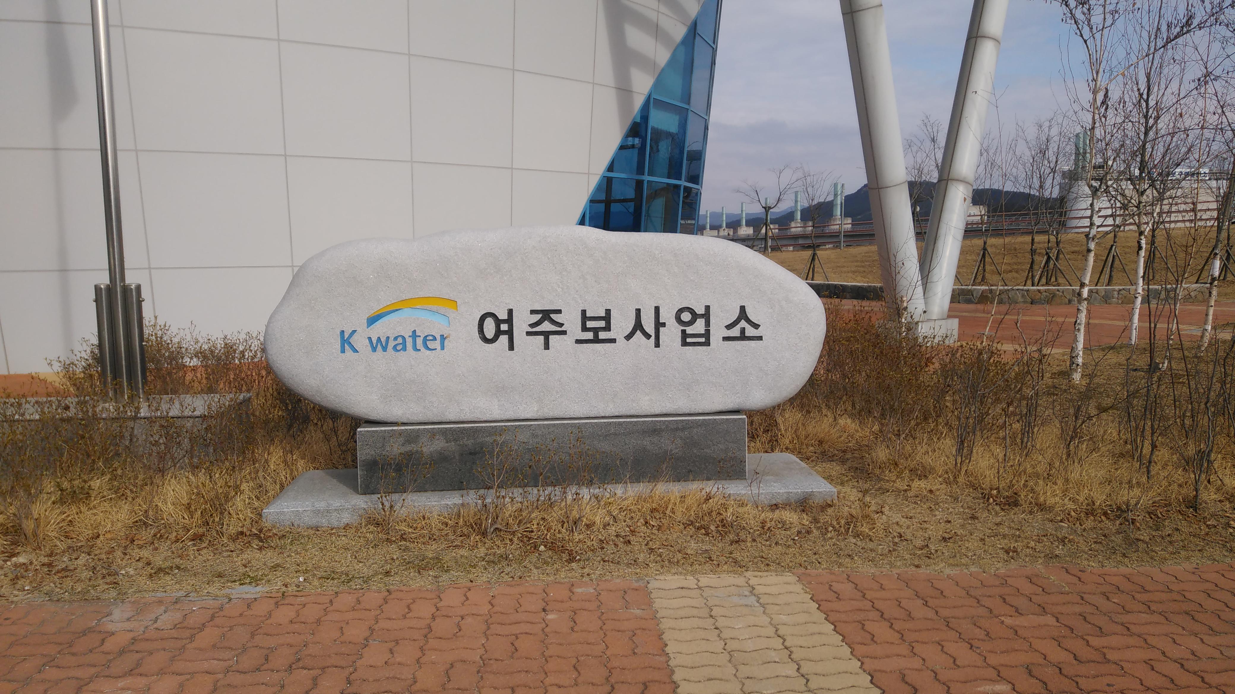 K-water 여주보 사업소라고 씌여진 돌