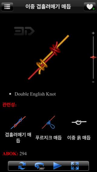 Knots 3D 아이폰 아이패드 추천 매듭 등산 낚시 캠핑