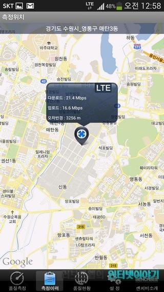 LTE-A 속도, LTE-A, SKT LTE-A, 갤럭시S4 LTE-A, 갤럭시S4, SKT 갤럭시S4 LTE-A, LTE 속도, 경부 고속도로