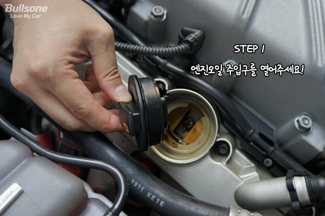 소중한 엔진보호를 위해! 엔진코팅제 직접 넣기가 이렇게 쉽습니다!