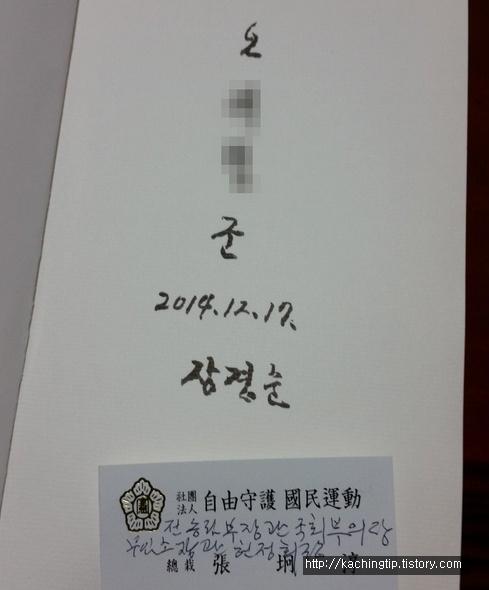 박정희 정권에서 국회부의장을 지낸 장경순 자유수호국민운동 의장