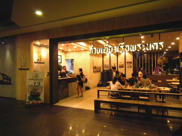 태국 방콕 맛집 - 13바트 국수 가게