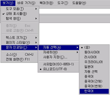 모질라 파이어폭스 한국어 인코딩 encoding