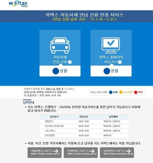 위택스 자동차세 연납 신청 전용 서비스