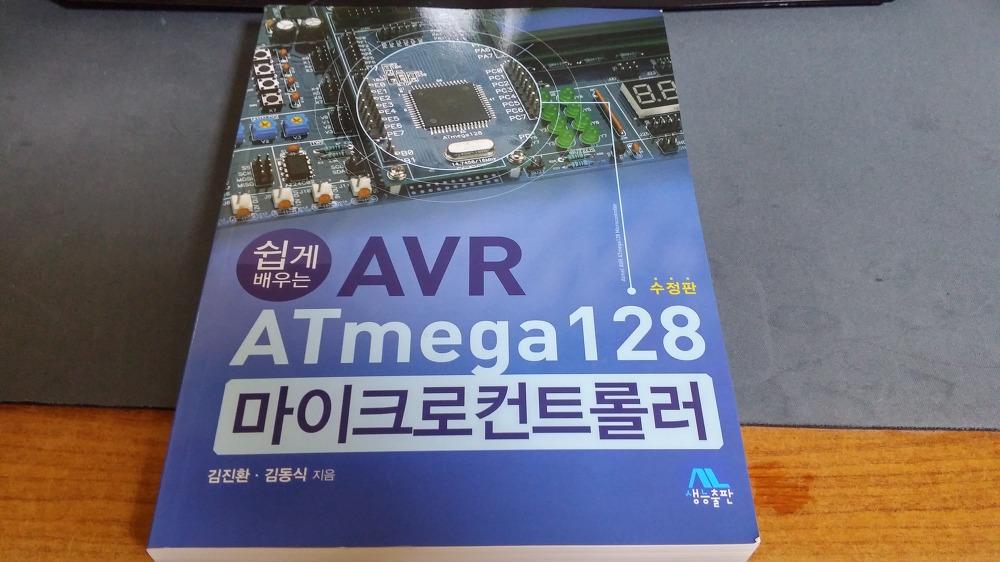 구매후기 반디앤루니스 생능출판사 avr atmega 마이크로컨트롤러 bell s daily