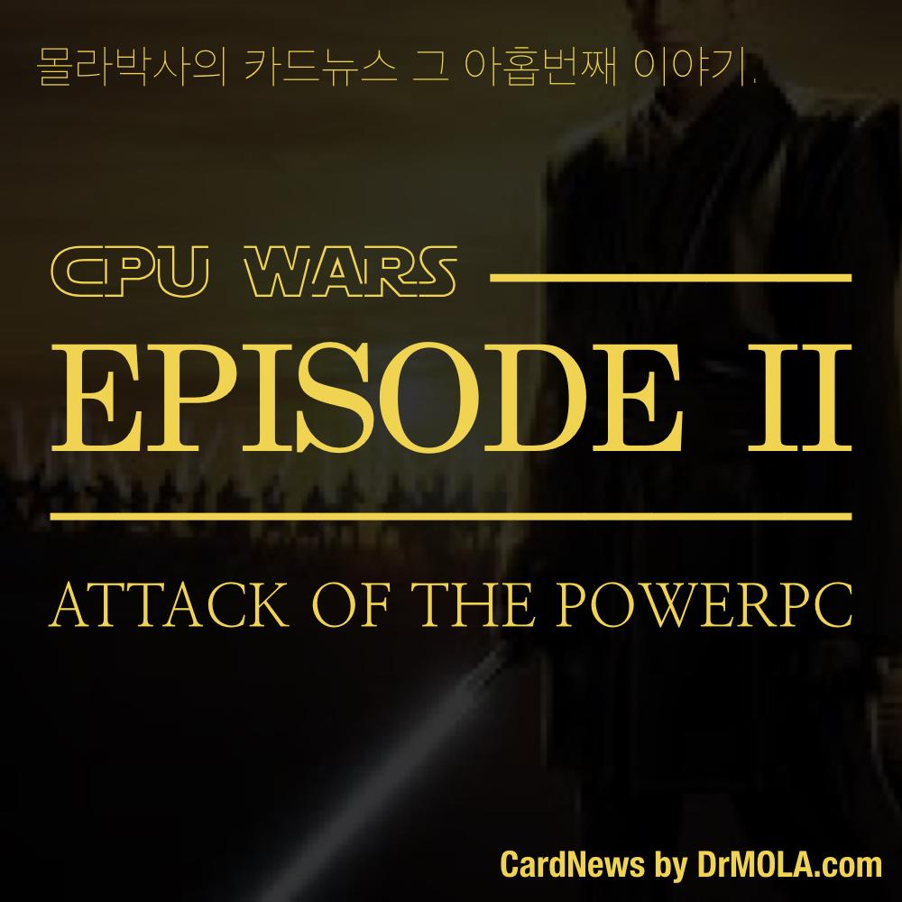 [카드뉴스] CPU WARS : EPISODE II - ATTACK OF THE POWERPC