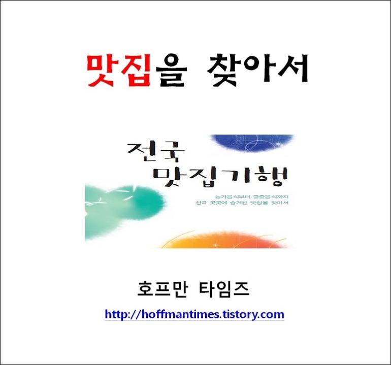 [강릉맛집]반도물회