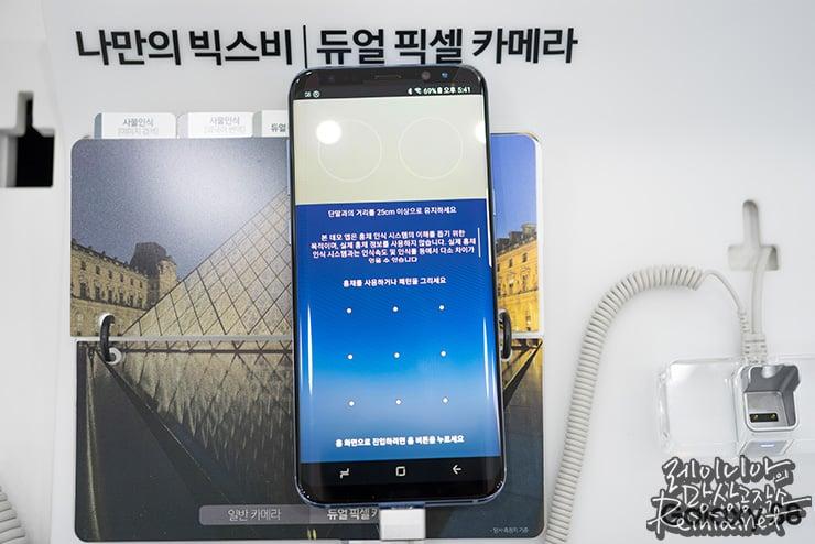 갤럭시 S8 홍채인식 테스트