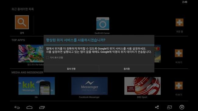 블루스택 다운로드와 한글 키보드 사용