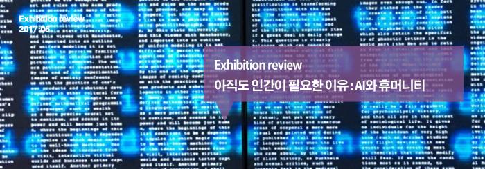 아직도 인간이 필요한 이유: AI와 휴머니티 _exhibition review