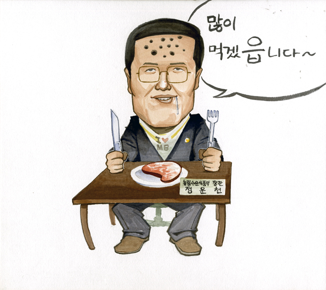 정운천 농림수산식품부 장관 캐리커처.