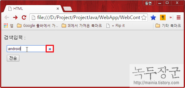HTML 입력양식 input 태그 HTML5 추가된 type 타입 에 대한 설명