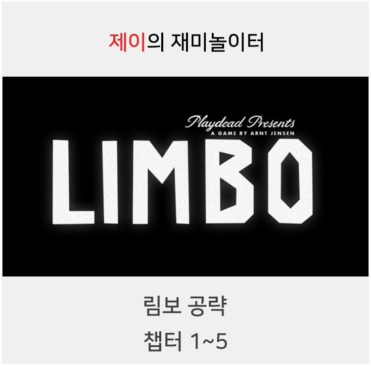 게임 림보(Limbo) 동영상 공략 - 챕터 1~5