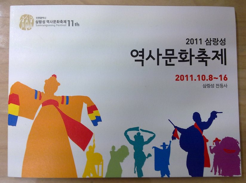 Samrangseong festival 11th, 2011 삼랑성 역사문화축제