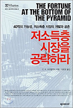 "the fortune at the bottom of pyramid The fortune at the bottom of the pyramid shows how private enterprise can empower the poor it is a blueprint for eradicating poverty through profits"" management today 2004 review of the fortune at the bottom of the pyramid by ck prahalad, in management today."