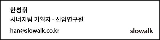 작성자: 시너지팀 기획자 선임연구원 한성휘