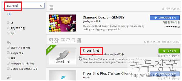 구글 크롬 확장 프로그램 트위터 관리 가능한 Silver Bird