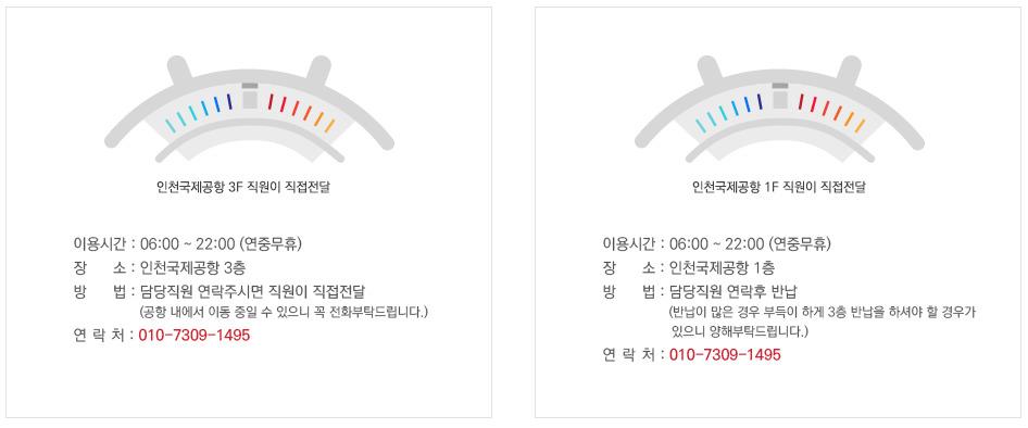 수령지_인천국제공항