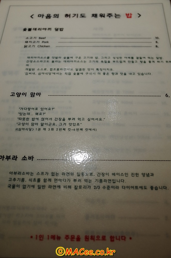 상수홍대맛집 김씨네 심야식당 11