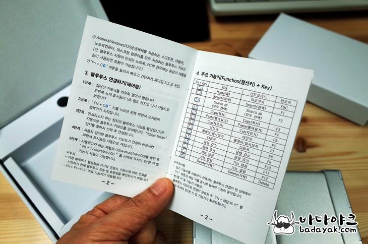 3단 미니 접이식 블루투스 키보드 추천 피스넷 폴더 시즌2