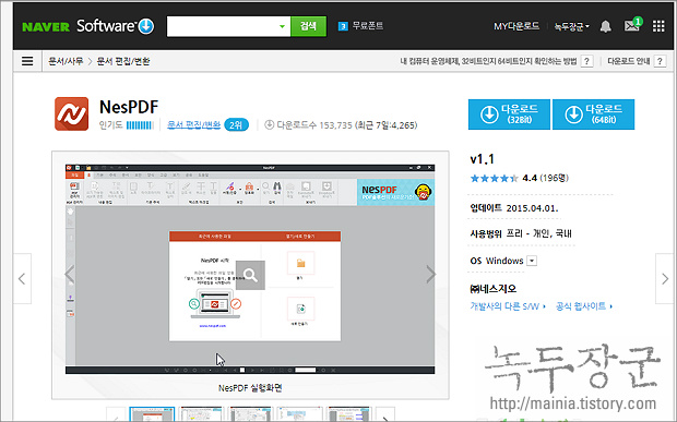 NesPDF 프로그램 pdf 파일 여러 개 하나로 합치는 방법