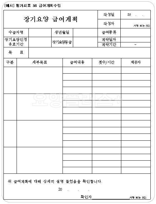 [평가지표 56 급여계획수립] 장기요양 급여계획_양식_서식